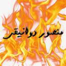منصور دوانیقی (لعنه الله) که بود و چه شخصیتی داشت؟