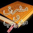 چرا در قرآن فقط از شرق و غرب، سخن گفته شده، نه شمال و جنوب؟