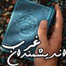 در مورد نظر دانشمندان غربی در مورد قرآن، با مدرک معتبر برایم بگویید.