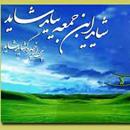 چه سند و مدرک معتبری وجود داره که میگن امام زمانمان در روز جمعه ظهور میکنند؟