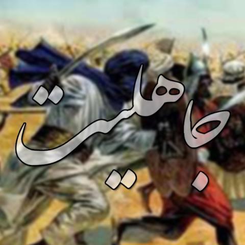لطفا آداب و اعمال دوران جاهلیت را معرفی کنید تا بهتر نقش اسلام و پیروزی حق بر باطل را درک کنیم.