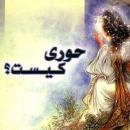 لطفا آياتي از قرآن كه در اون ها در مورد حوري هاي بهشتي صحبت كرده و تفاسيرشون رو بذارين... و در موردشون توضيح بدين...