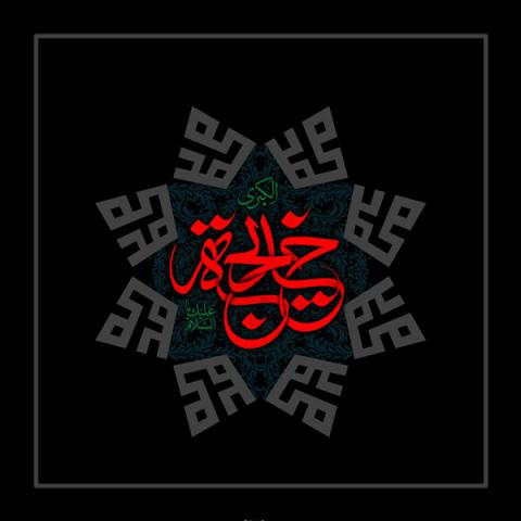 تاریخ وفات حضرت خدیجه(سلام الله علیها) چه روزی است؟