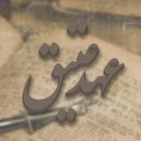 معنای «عهد عتیق» چیست و شامل چه دوره هایی می شود؟ چه اعتقاداتی داشتند و آیا هنوز هم وجود دارد؟