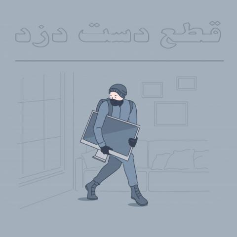 چرا در اسلام قطع دست به عنوان مجازات دزدی تعیین شده است؛ آیا این حکم سخت گیرانه نیست؟ چرا به جای این حکم، حبس قرار داده نشده؟