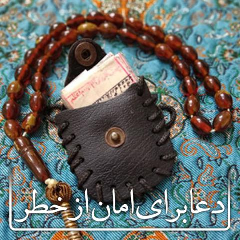 برای حفظ جان او از خطرات و هم چنین از مرگ و کشته شدن، چه دعا یا حرز یا تعویذی را پیشنهاد می دهید