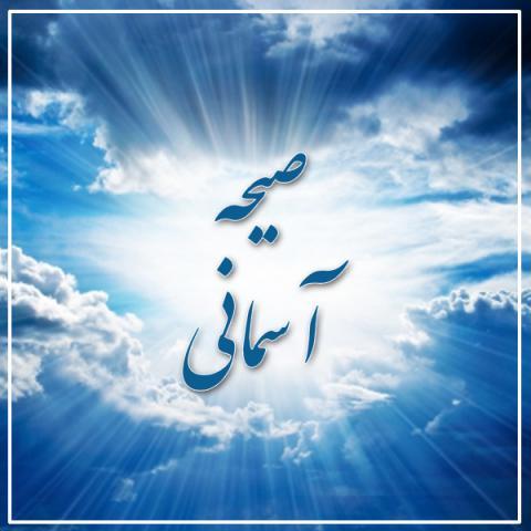 آیا تا قبل از ظهور امام عصر(علیه السلام) صیحه آسمانی ای شنیده شده؛ اگر بوده در زمان چه پیامبرانی بوده است؟