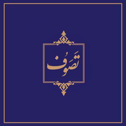 آیا تصوف از نظر اسلامی مورد تایید است یا خیر؟