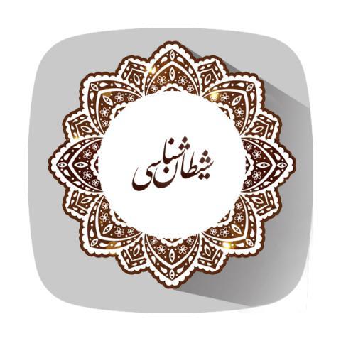 در آیه 201 سوره اعراف از «طَائِفٌ مِنَ الشَّيْطَانِ» نام برده؛ من جایی شنیدم که هر کدام از ما یک شیطان طائف داریم. این درست است؟