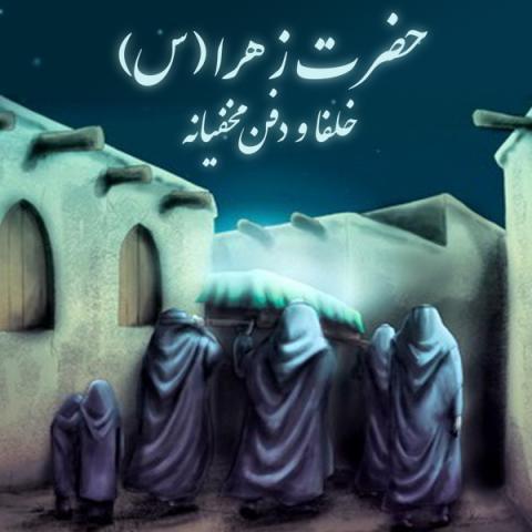 توجیه خلفا برای دفن شبانه حضرت صدیقه(سلام الله علیها) در برابر مردم چه بود؟