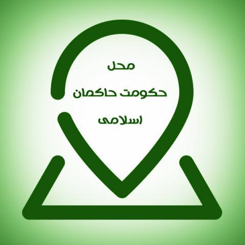 پایگاه حکومتی حاکمان اسلامی تا قبل از غیبت چه شهرهایی بوده است؟