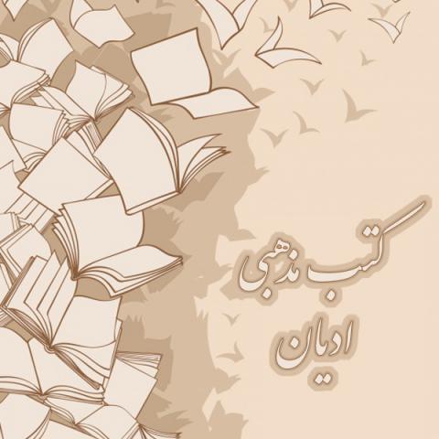 لطفا چند کتاب مشهور مذهبی ادیان مثل «نهج البلاغه» و «صحیفه سجادیه» در اسلام، یا «تلمود» در یهود، را در صورت دسترسی بیان فرمایید