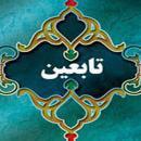 منظور از تابعین ابراهیم «فَمَن تَبِعَنى» در آیه 36 سوره ابراهیم چه کسانی هستند؟