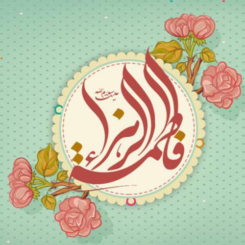 زمان و مکان تولد حضرت فاطمه (سلام الله علیها) را بفرمایید.