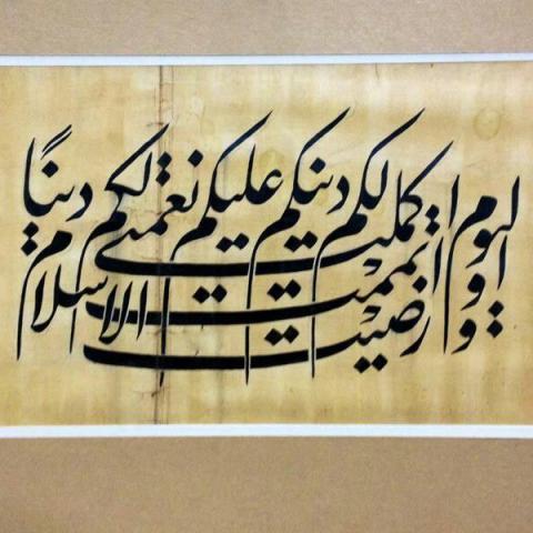 روز اکمال دین و اتمام نعمت الهی و اعلام دین اسلام به عنوان کامل ترین ادیان، طبق ادله ها و روایات کدام روز است؟ چرا؟