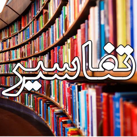 برای آگاهی از ریشه الفاظ و لغات قرآن و نیز تجزیه و ترکیب کلمات و جملات قرآن، به چه کتب و تفسیرهایی می توان مراجعه کرد؟