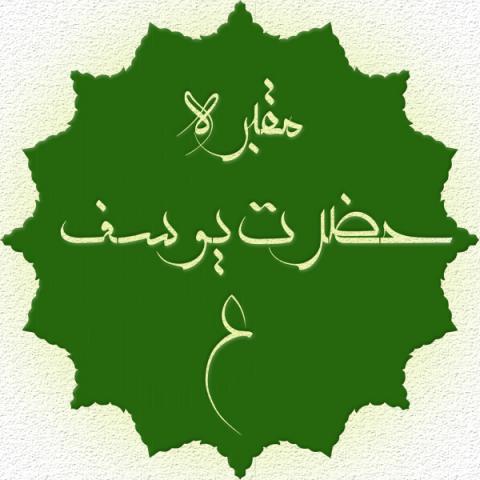 مقبره حضرت یوسف (علیه السلام) کجاست؟
