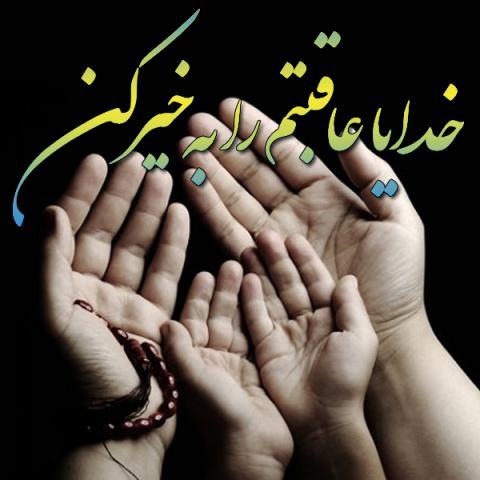تعریف عاقبت به خیری چیست؟ آیات قرآن در این زمینه کدام است؟