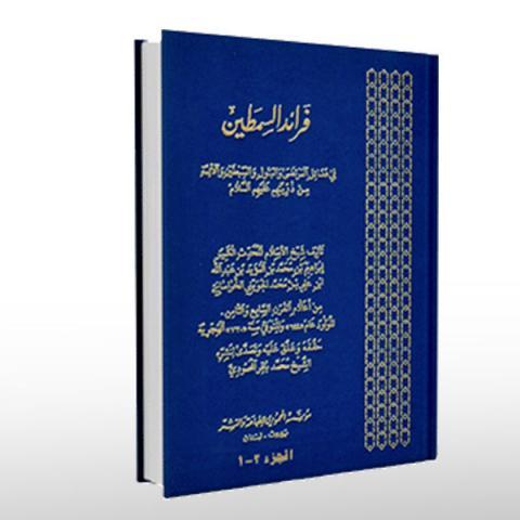 موضوع کتاب های «فرائد السمطین» و «نظم درر السمطین» چیست و مؤلفین این دو کتاب کیستند؟