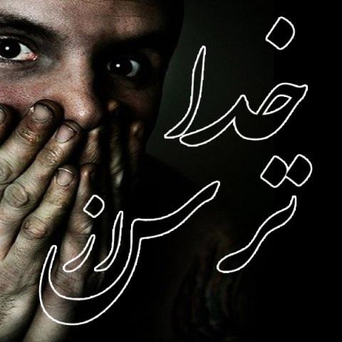 چرا باید از خداوند ترسید؟ وقتی کسی خلافی نکرده، چرا باید بترسد؟ خداوند به خاطر کدام عمل ما، از ما انتقام می گیرد؟