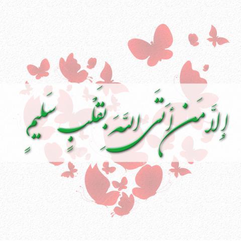 قلب سلیم، به استناد قرآن و حدیث چگونه است؟