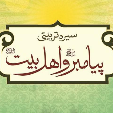 در سیره تربیتی پیامبر و اهل بیت (علیهم السلام) چه اصولی برای آشنا کردن دیگران با مبانی دینی و اسلامی دیده می شود؟