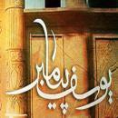 آیا ازدواج حضرت یوسف علیه السلام با زلیخا (و جوان شدنش بعد از پیری) واقعیت دارد و دلایلی از قرآن یا احادیث معتبر بر این مساله داریم؟