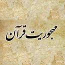 مهجوریت قرآن