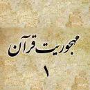 درباره مهجوریت قرآن و مراتبش چقدر می دونید؟ اگر ممکنه راهنماییم کنید.