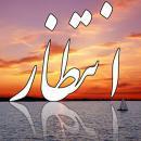 چرا احتمال این که «مهدی» یک شخص نبوده، بلکه یک وصف باشد را نپذیریم؟