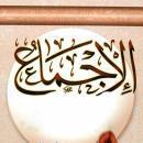 چگونه ائمه ضمن هدایت از اجماع (یکی از منابع چهارگانه فقه) استفاده می کردند؟ در زمان غیبت امام عصر (عجل الله تعالی فرجه) اجماع چه جایگاهی دارد و آیا باز نیازی به اجماع هست؟