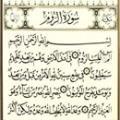 آیا نام شهر یا کشوری در قرآن آمده است اگر آمده کدام است؟