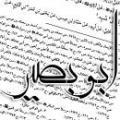 ابو بصیر عبدالله بن محمد اسدی کوفی که بود؟