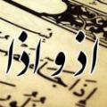 """برای واژه فارسی """"زمانی یا وقتی که"""" در بعضی از آیات از کلمه """"اذ"""" و در بعضی از آیات از کلمه """"اذا"""" استفاده شده، علت آن چیست؟"""