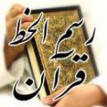 رسم الخط قرآن بر اساس چه خطی نوشته شده است؟