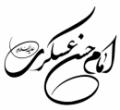 آیا مادر امام حسن عسکری (علیه السلام) و جعفر کذاب یکی بود؟