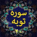 آیا در قرآن آیه ای بنام آیه غار داریم؟ اگر بله چرا به این نام معروف شده و پیامبر(ص) با چه کسی در غار بوده است؟