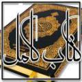 آیا قرآن کتاب کاملی است؟