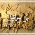 فساد بنی اسرائیل و انتقام از آن ها