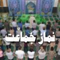 چرا ثواب نماز در سمت راست امام بیشتر است!؟ تکلیف آنهایی که در سمت چپ ایستاده اند چیست!؟ تفاوت ثواب چقدر است!؟