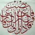 ترجمه آیه «فَإِذَا فَرَغْتَ فَانصَبْ» چیست؟
