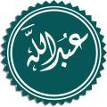 عبدالله بن انیس کیست؟